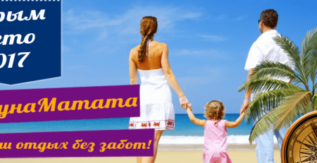 Лето в Крыму 2017 с отелем Акуна Матата