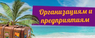 Организациям и предприятиям предложение на 2016 Курортный сезон