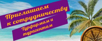 Турфирмам предложение на 2016 Курортный сезон