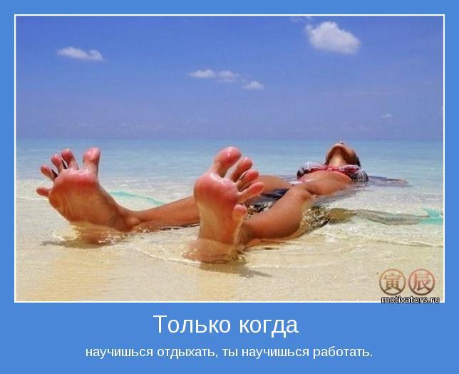 Статусы про отпуск с фото