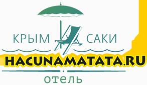 Отель АкунаМатата Крым Саки База отдыха Уют