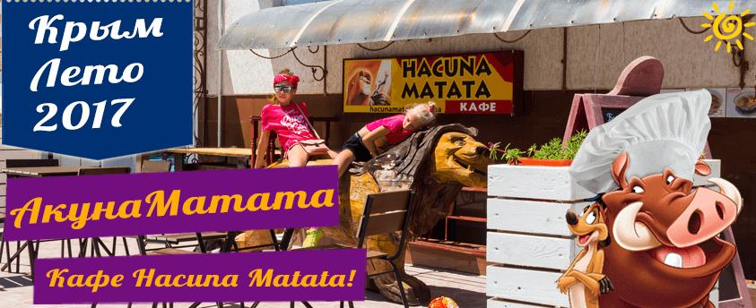 Кафе Хакуна Матата 2017