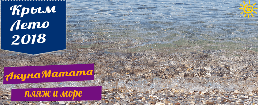 Уют пляж и море 2018