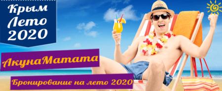 Акуна Матата бронирование на лето 2020 Саки Крым