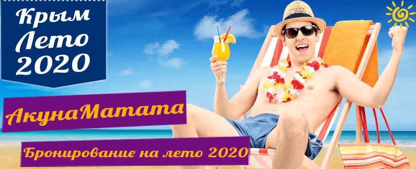 Акуна Матата бронирование на лето 2020