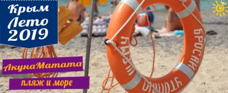 Пляж и море на базе отдыха Уют Крым Саки