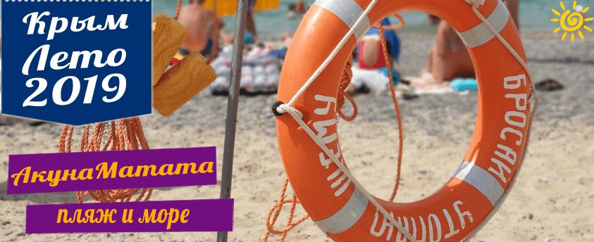 Крым Лето Море Пляж Уют