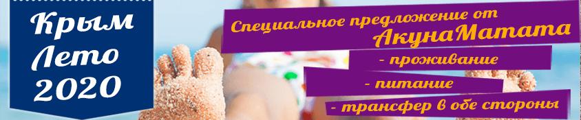 Специальное предложение - Крым Лето 2020